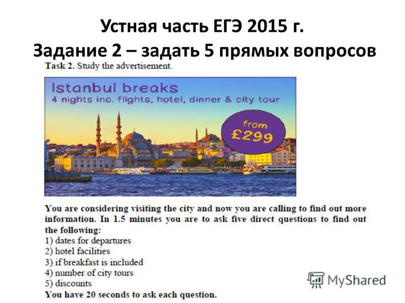 Устная часть ЕГЭ 2015 г. Задание 2 – задать 5 прямых вопросов