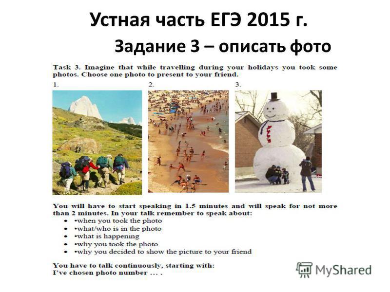 Устная часть ЕГЭ 2015 г. Задание 3 – описать фото