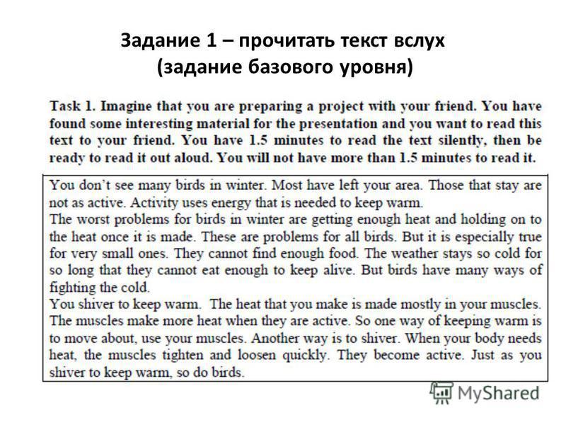 Задание 1 – прочитать текст вслух (задание базового уровня)