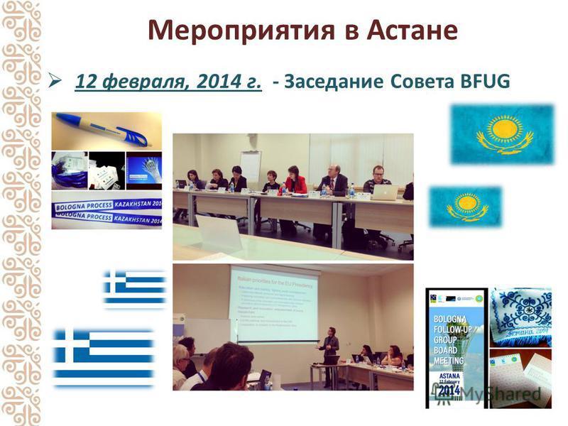 Мероприятия в Астане 12 февраля, 2014 г. - Заседание Совета BFUG