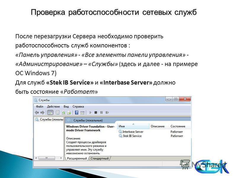 Проверка работоспособности сетевых служб После перезагрузки Сервера необходимо проверить работоспособность служб компонентов : «Панель управления» - «Все элементы панели управления» - «Администрирование» – «Службы» ( здесь и далее - на примере ОС Win