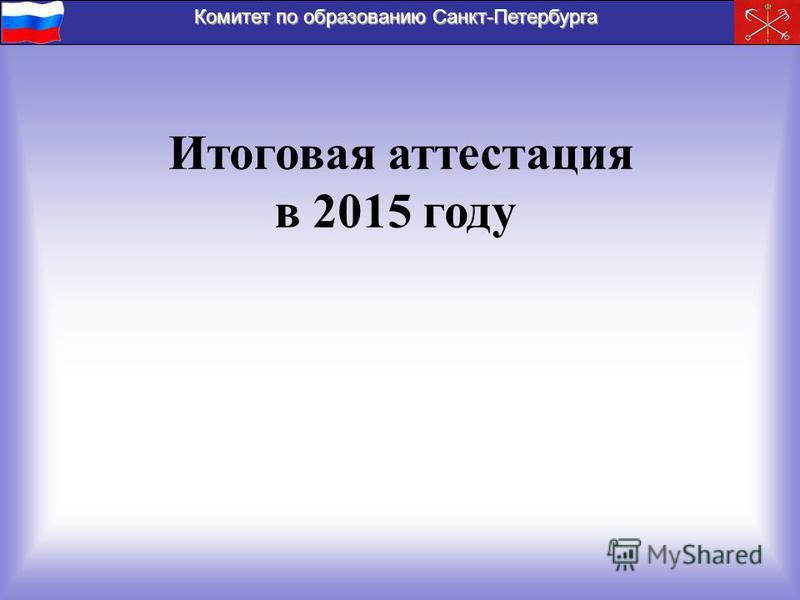 Комитет по образованию Санкт-Петербурга Итоговая аттестация в 2015 году