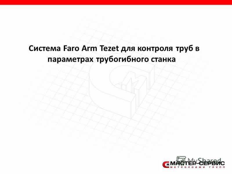 Система Faro Arm Tezet для контроля труб в параметрах трубогибочного станка
