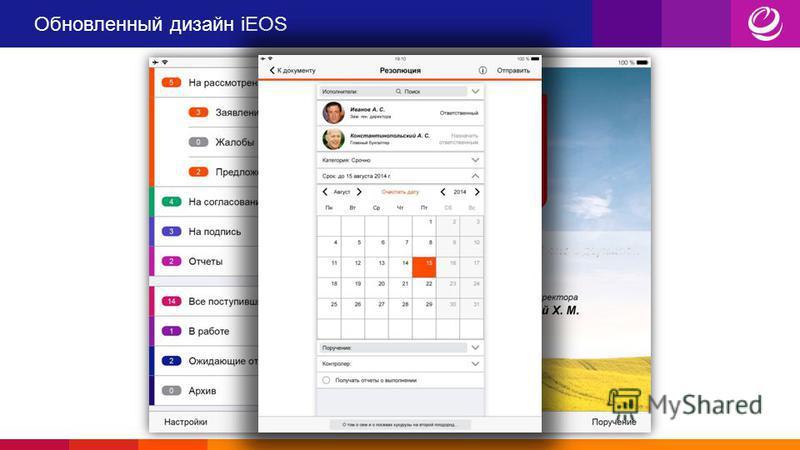 Обновленный дизайн iEOS