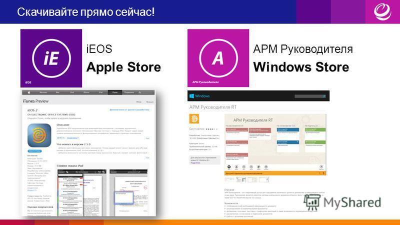 Скачивайте прямо сейчас! iEOS Apple Store АРМ Руководителя Windows Store
