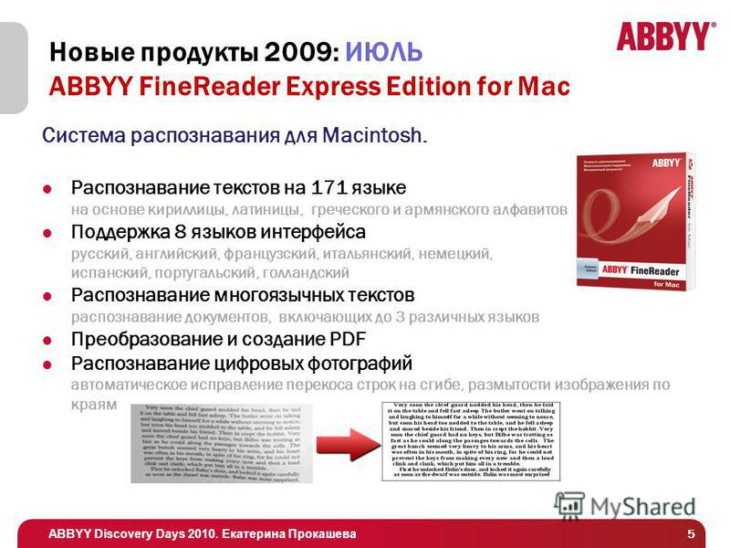 ABBYY Discovery Days 2010. Екатерина Прокашева Новые продукты 2009: ИЮЛЬ ABBYY FineReader Express Edition for Mac Система распознавания для Macintosh. Распознавание текстов на 171 языке на основе кириллицы, латиницы, греческого и армянского алфавитов