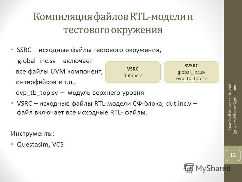 SSRC – исходные файлы тестового окружения, global_inc.sv – включает все файлы UVM компонент, интерфейсов и т.п., ovp_tb_top.sv – модуль верхнего уровня VSRC – исходные файлы RTL-модели СФ-блока, dut.inc.v – файл включает все исходные RTL- файлы. Инст