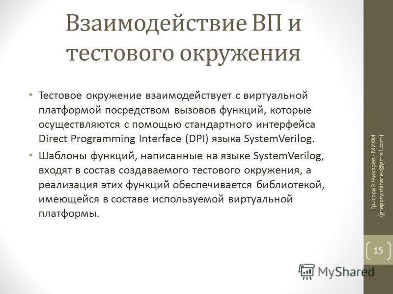 Взаимодействие ВП и тестового окружения Тестовое окружение взаимодействует с виртуальной платформой посредством вызовов функций, которые осуществляются с помощью стандартного интерфейса Direct Programming Interface (DPI) языка SystemVerilog. Шаблоны