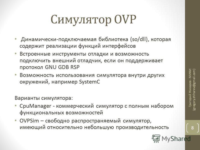Симулятор OVP Динамически-подключаемая библиотека (so/dll), которая содержит реализации функций интерфейсов Встроенные инструменты отладки и возможность подключить внешний отладчик, если он поддерживает протокол GNU GDB RSP Возможность использования