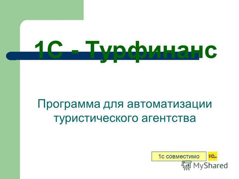 1С - Турфинанс Программа для автоматизации туристического агентства 1c совместимо