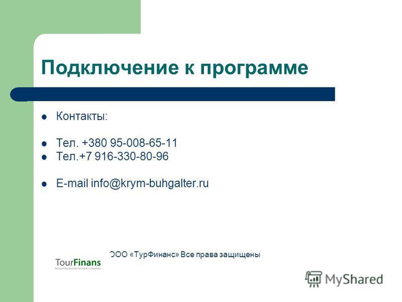 Подключение к программе Контакты: Тел. +380 95-008-65-11 Тел.+7 916-330-80-96 E-mail info@krym-buhgalter.ru ООО «Тур Финанс» Все права защищены