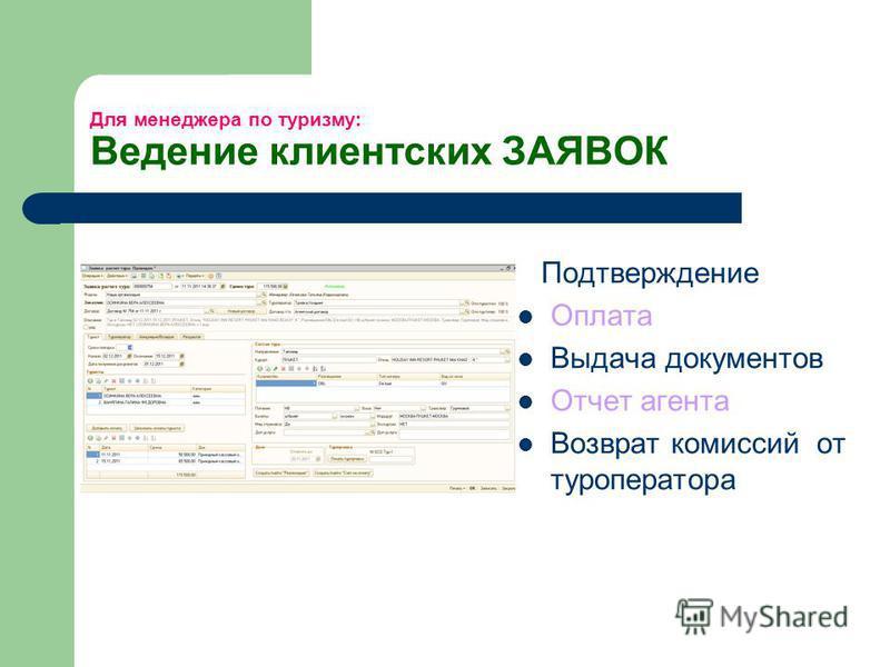 Для менеджера по туризму: Ведение клиентских ЗАЯВОК Подтверждение Оплата Выдача документов Отчет агента Возврат комиссий от туроператора