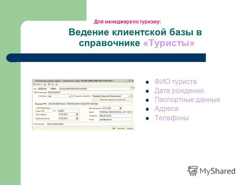 Для менеджера по туризму: Ведение клиентской базы в справочнике «Туристы» ФИО туриста Дата рождения Паспортные данные Адреса Телефоны