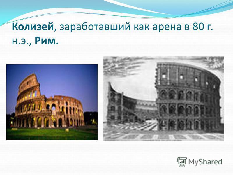 Колизей, заработавший как арена в 80 г. н.э., Рим.