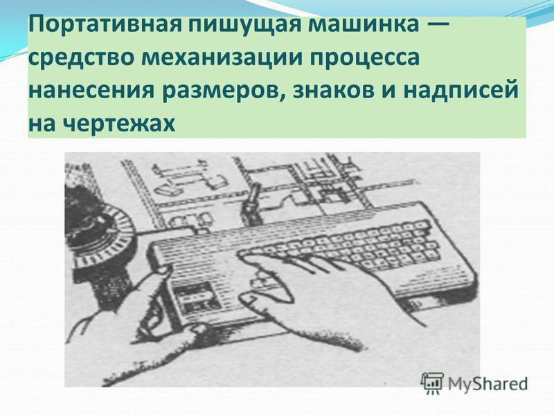 Портативная пишущая машинка средство механизации процесса нанесения размеров, знаков и надписей на чертежах