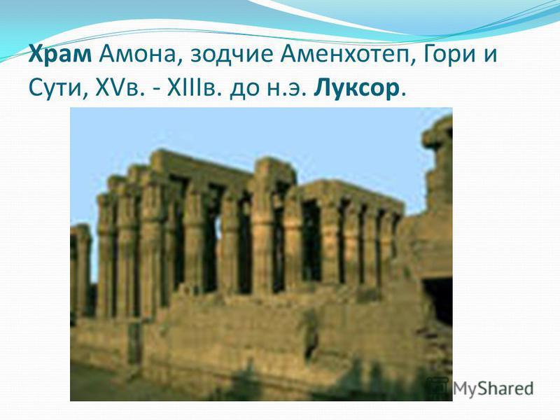 Храм Амона, зодчие Аменхотеп, Гори и Сути, XVв. - XIIIв. до н.э. Луксор.