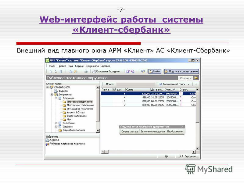 Web-интерфейс работы системы «Клиент-сбербанк» Внешний вид главного окна АРМ «Клиент» АС «Клиент-Сбербанк» -7-