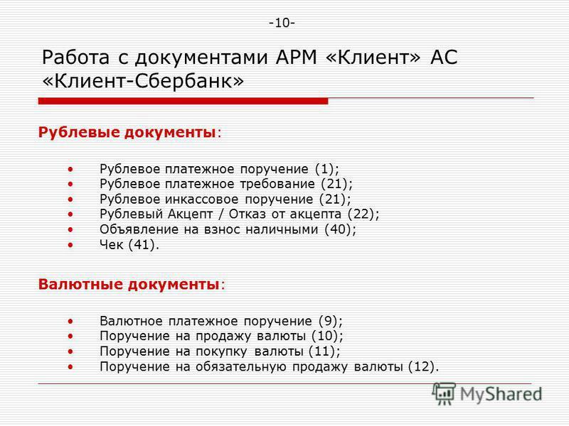 Работа с документами АРМ «Клиент» АС «Клиент-Сбербанк» Рублевые документы: Рублевое платежное поручение (1); Рублевое платежное требование (21); Рублевое инкассовое поручение (21); Рублевый Акцепт / Отказ от акцепта (22); Объявление на взнос наличным