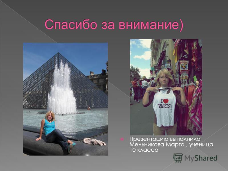 Презентацию выполнила Мельникова Марго, ученица 10 класса