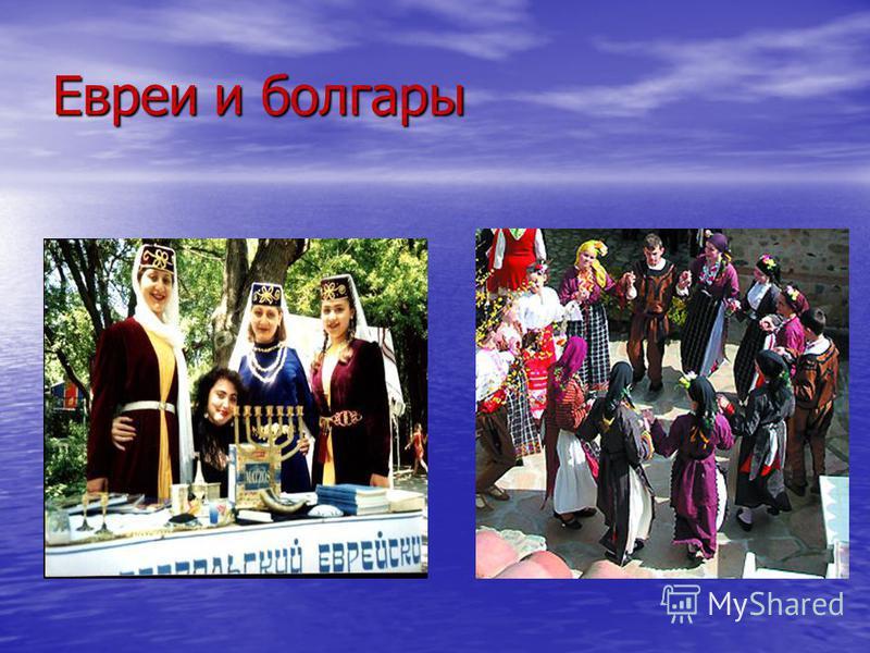 Евреи и болгары