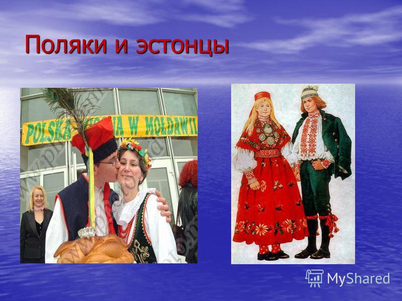 Поляки и эстонцы