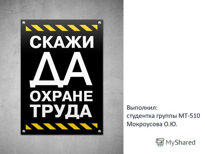 Выполнил: студентка группы МТ-510 Мокроусова О.Ю.