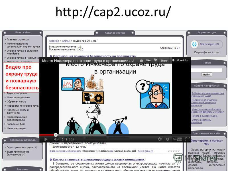 http://cap2.ucoz.ru/ Видео про охрану труда и пожарную безопасность