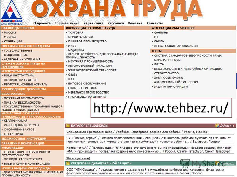 http://www.tehbez.ru/