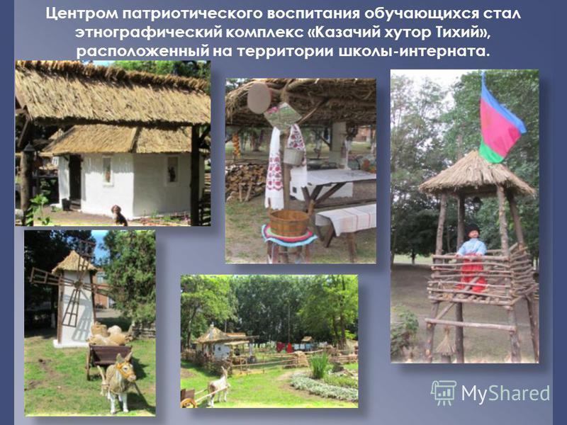 Центром патриотического воспитания обучающихся стал этнографический комплекс «Казачий хутор Тихий», расположенный на территории школы-интерната.