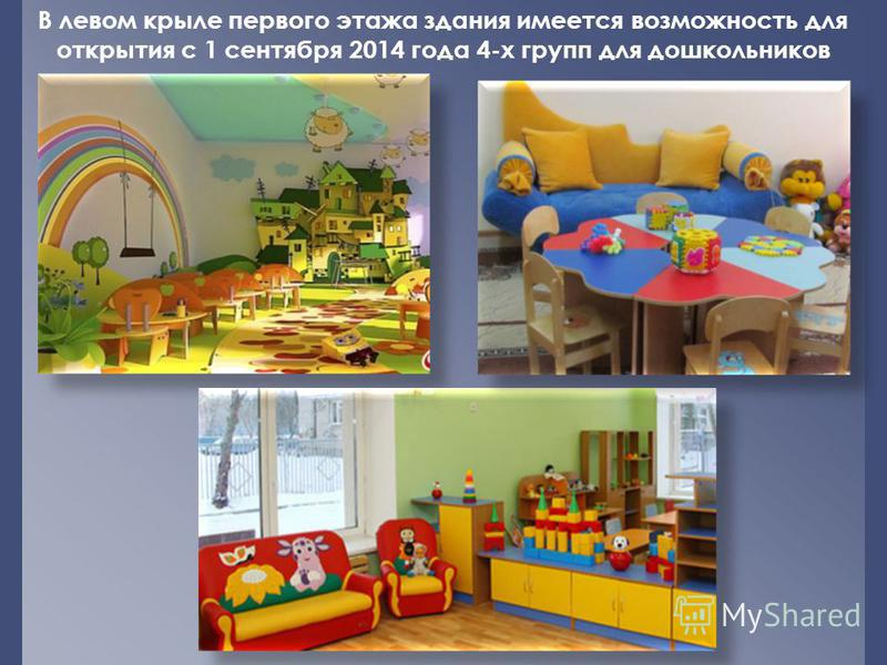 В левом крыле первого этажа здания имеется возможность для открытия с 1 сентября 2014 года 4-х групп для дошкольников