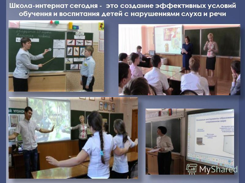 Школа-интернат сегодня - это создание эффективных условий обучения и воспитания детей с нарушениями слуха и речи