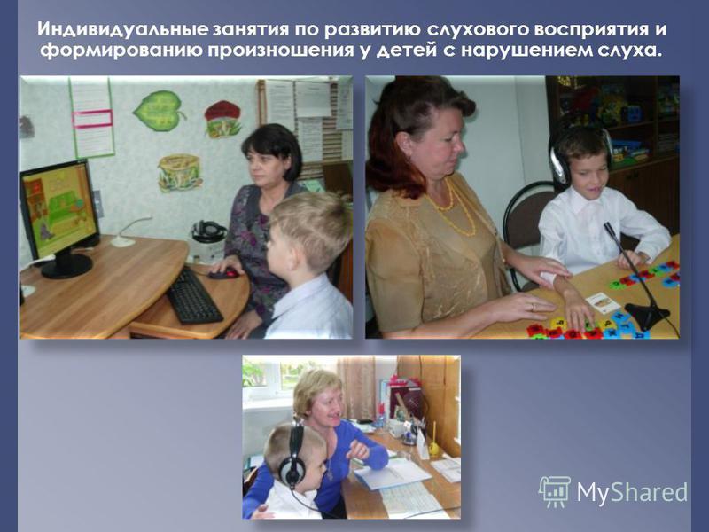 Индивидуальные занятия по развитию слухового восприятия и формированию произношения у детей с нарушением слуха.