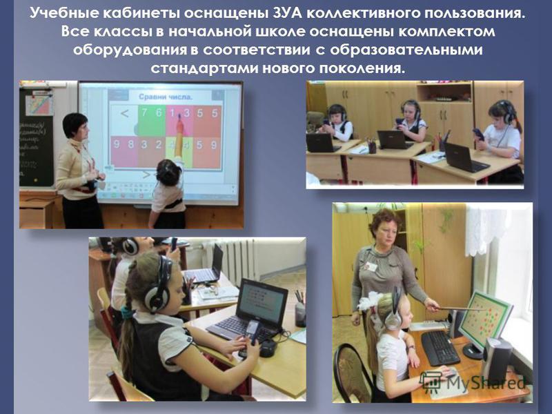 Учебные кабинеты оснащены ЗУА коллективного пользования. Все классы в начальной школе оснащены комплектом оборудования в соответствии с образовательными стандартами нового поколения.
