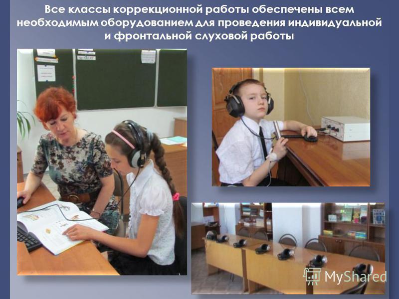 Все классы коррекционной работы обеспечены всем необходимым оборудованием для проведения индивидуальной и фронтальной слуховой работы