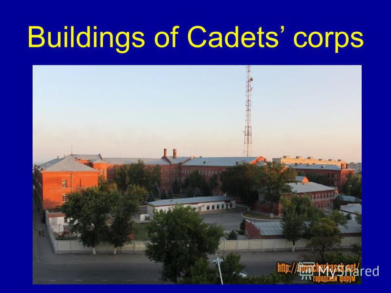 Buildings of Cadets corps