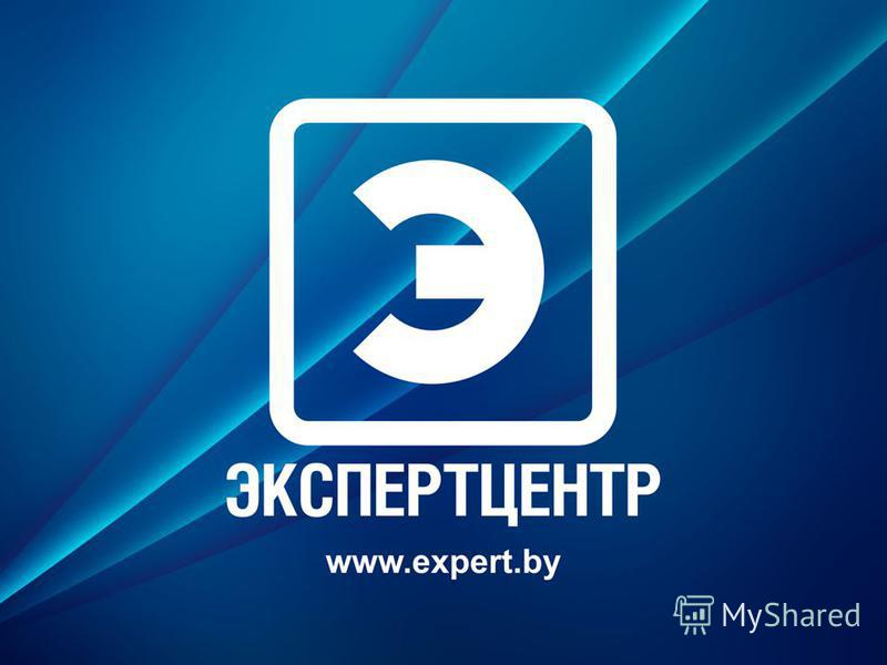 www.expert.by (017) 254-78-51, 254-78-52, (029) 619-25-50, (029) 554-78-78
