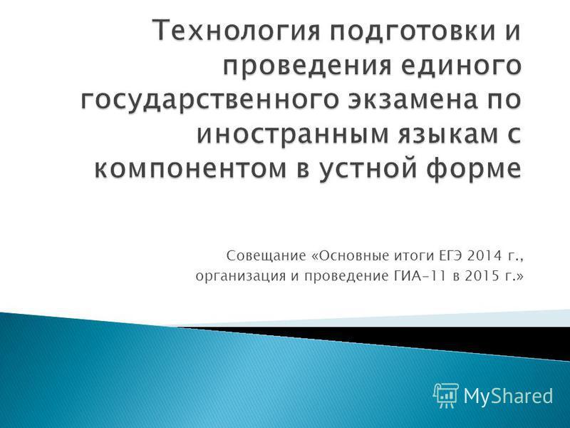 Совещание «Основные итоги ЕГЭ 2014 г., организация и проведение ГИА-11 в 2015 г.»
