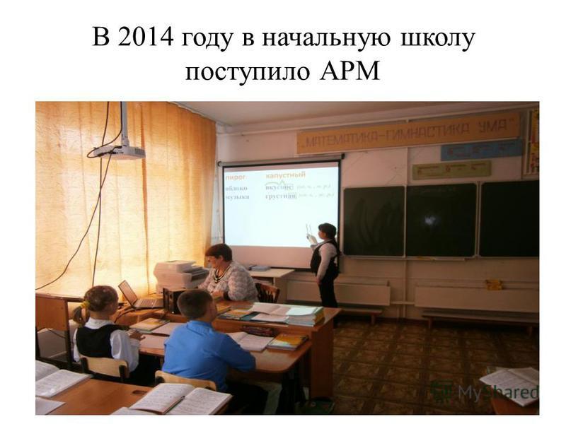 В 2014 году в начальную школу поступило АРМ