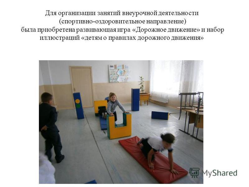 Для организации занятий внеурочной деятельности (спортивно-оздоровительное направление) была приобретена развивающая игра «Дорожное движение» и набор иллюстраций «детям о правилах дорожного движения»