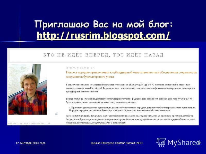 12 сентября 2013 года Russian Enterprise Content Summit 2013 12 Приглашаю Вас на мой блог: http://rusrim.blogspot.com/ http://rusrim.blogspot.com/