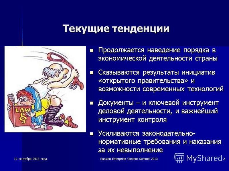 12 сентября 2013 годаRussian Enterprise Content Summit 20132 Текущие тенденции Продолжается наведение порядка в экономической деятельности страны Продолжается наведение порядка в экономической деятельности страны Сказываются результаты инициатив «отк