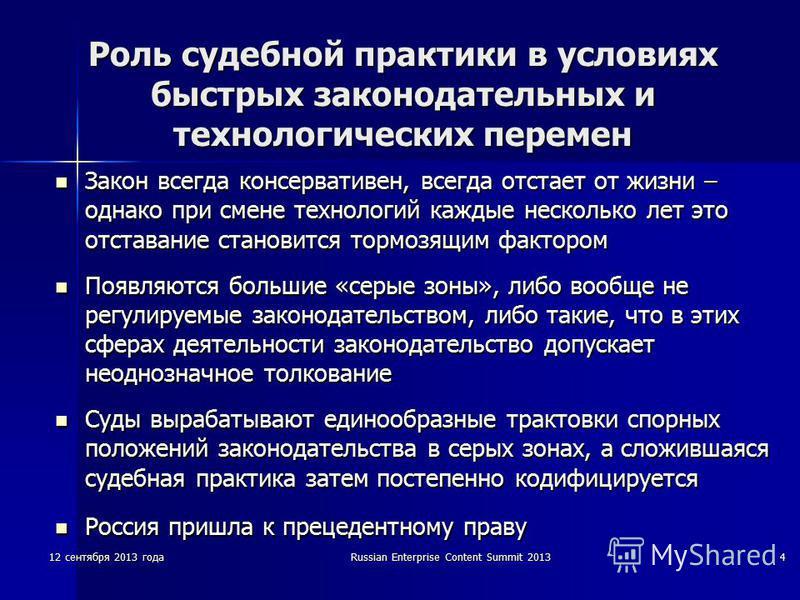 12 сентября 2013 годаRussian Enterprise Content Summit 20134 Роль судебной практики в условиях быстрых законодательных и технологических перемен Закон всегда консервативен, всегда отстает от жизни – однако при смене технологий каждые несколько лет эт