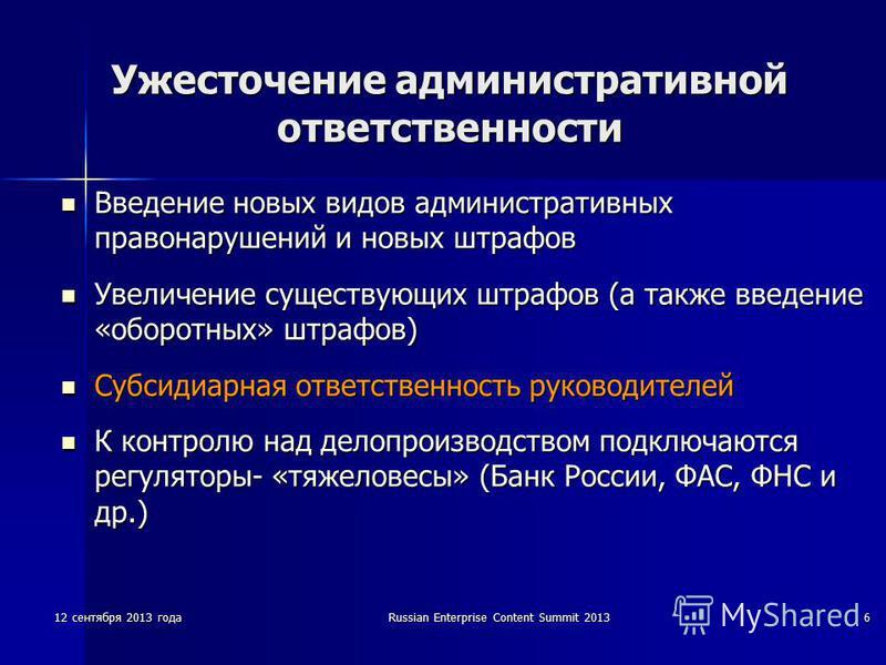 12 сентября 2013 годаRussian Enterprise Content Summit 20136 Ужесточение административной ответственности Введение новых видов административных правонарушений и новых штрафов Введение новых видов административных правонарушений и новых штрафов Увелич