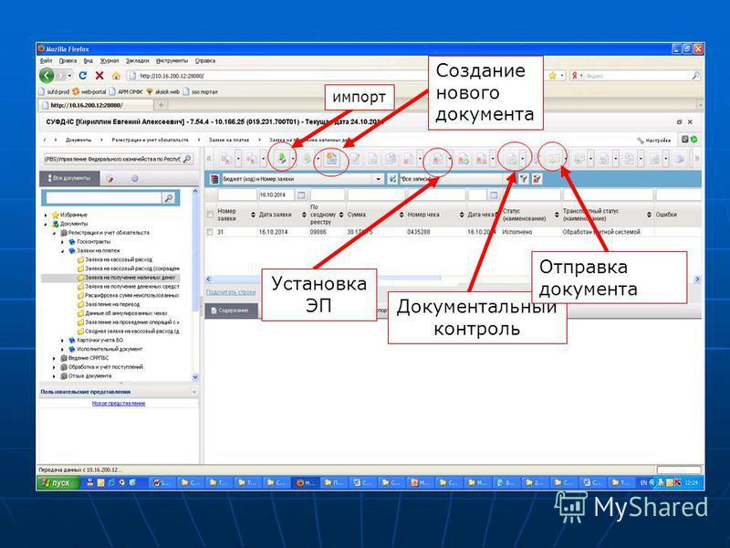 импорт Создание нового документа Установка ЭП Документальный контроль Отправка документа
