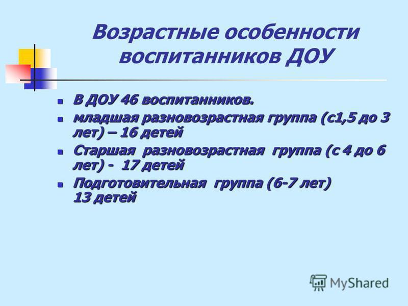 Возрастные особенности воспитанников ДОУ В ДОУ 46 воспитанников. В ДОУ 46 воспитанников. младшая разновозрастная группа (с1,5 до 3 лет) – 16 детей младшая разновозрастная группа (с1,5 до 3 лет) – 16 детей Старшая разновозрастная группа (с 4 до 6 лет)