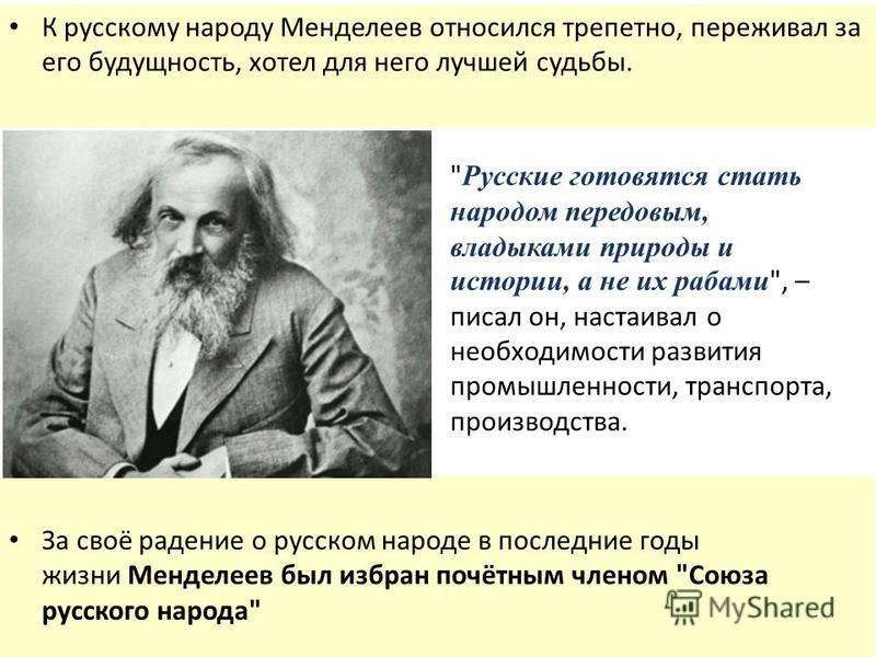 За своё радение о русском народе в последние годы жизни Менделеев был избран почётным членом