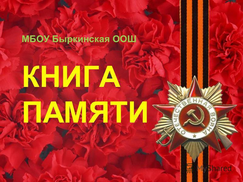 КНИГА ПАМЯТИ МБОУ Быркинская ООШ