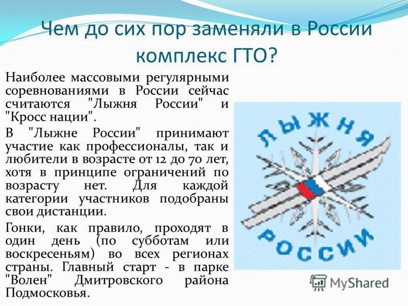 Чем до сих пор заменяли в России комплекс ГТО? Наиболее массовыми регулярными соревнованиями в России сейчас считаются