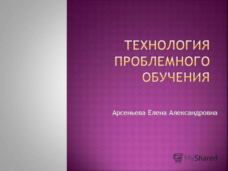 Арсеньева Елена Александровна