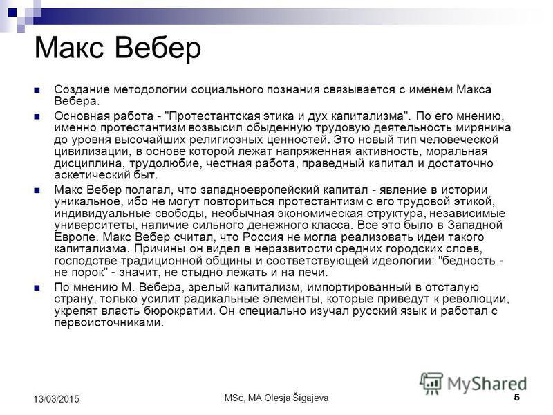 MSc, MA Olesja Šigajeva5 13/03/2015 Макс Вебер Создание методологии социального познания связывается с именем Макса Вебера. Основная работа -